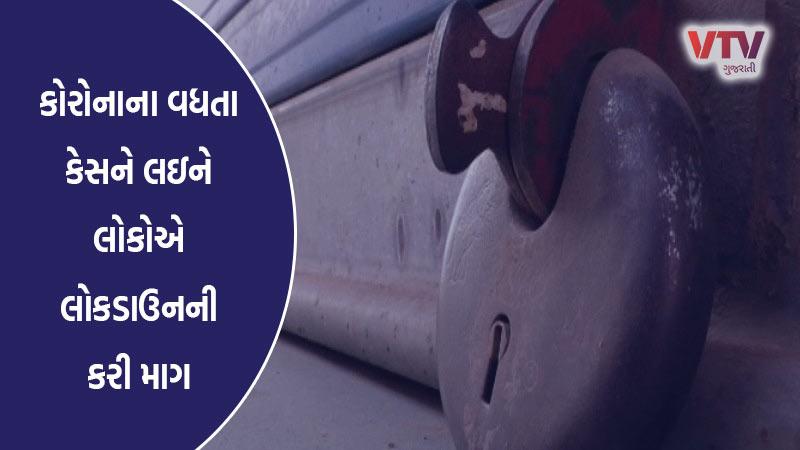 Gujarat coronavirus rajkot city people lockdown