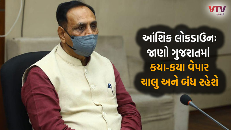 Government makes big announcement about partial lockdown in Gujarat