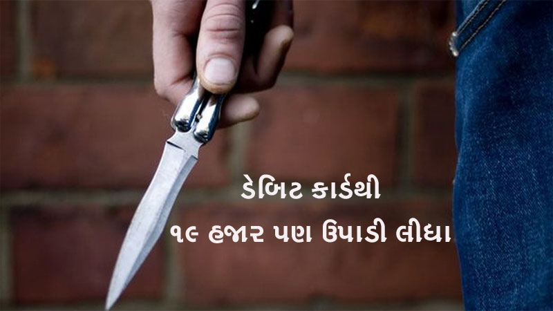 Shuttle rickshaw gang robbed young man with knife