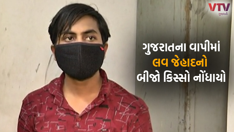 Another case of love jihad was registered in Vapi in Gujarat