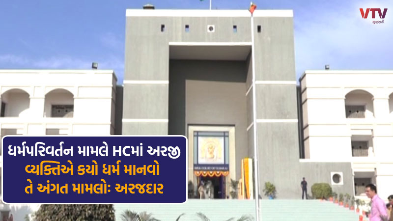 Petition against Love Jihad Act in Gujarat High Court