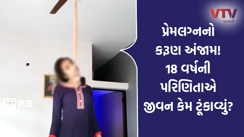 19 years old woman committed suicide in Arvalli