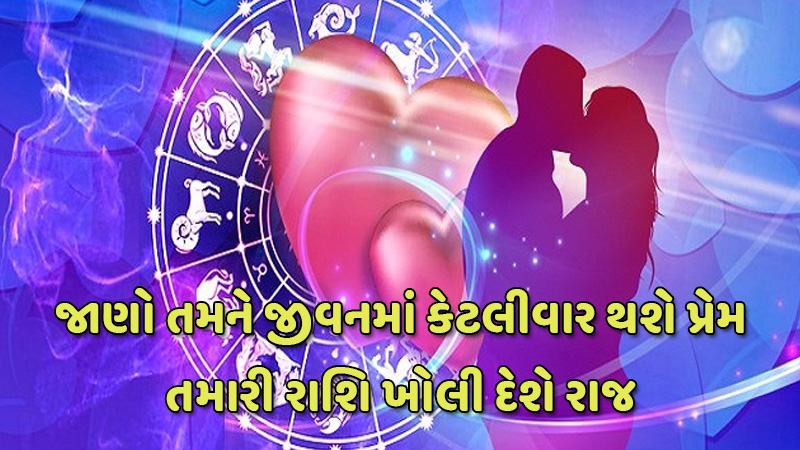 know about your love life behalf of zodiac rashifal