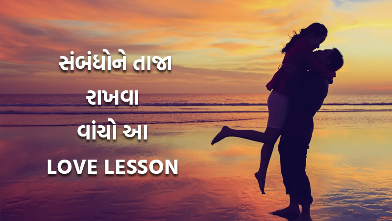 Relationship news in Gujarati love lesson
