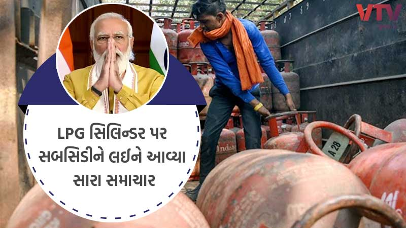 people may get subsidy on lpg cylinder govt conducting survey know more
