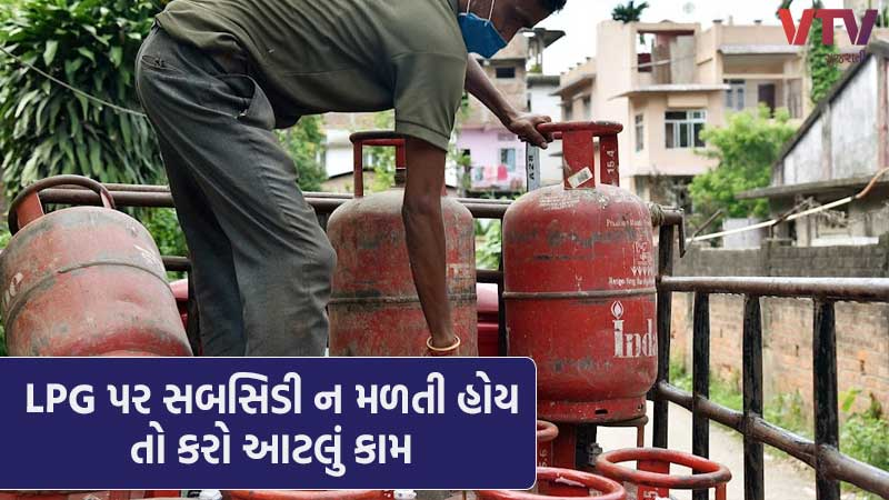 LPG subsidy know how to check lpg cylinder subsidy in account here is the process
