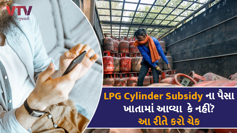 LPG gas cylinder subsidy check your account this way