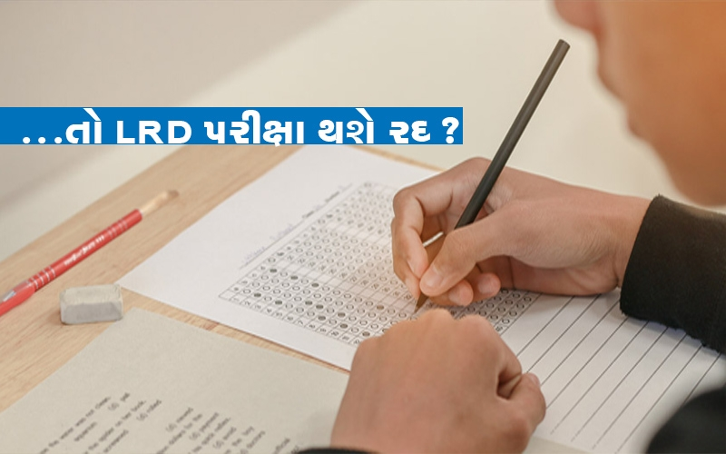 petition-filed-in-the-gujarat-high-court-for-cancellation-of-lrd-examination