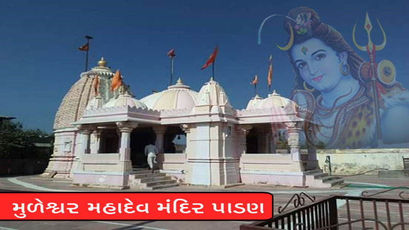 Muleshwar Mahadev Temple grand history of Banaskantha district