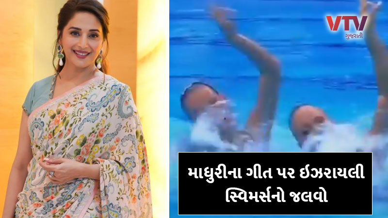 israeli swimmers gave a tremendous performance on madhuri dixit song
