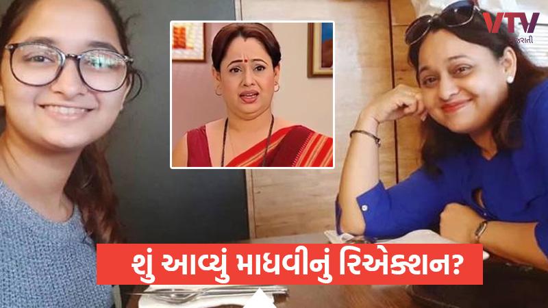 madhvi bhabhi's daughter result