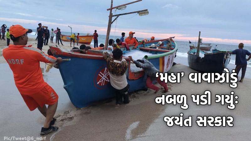 Cyclone Maha fizzle out not hit gujarat coast heavy rain alert