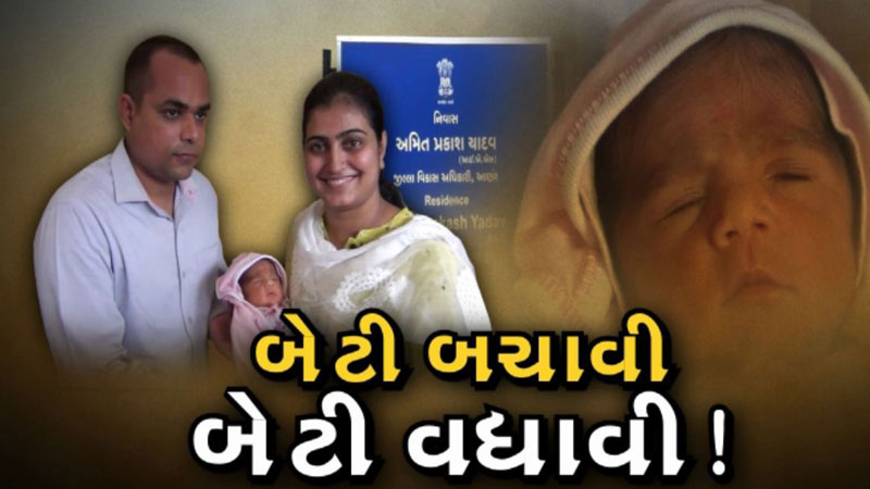 officer adopt child anand
