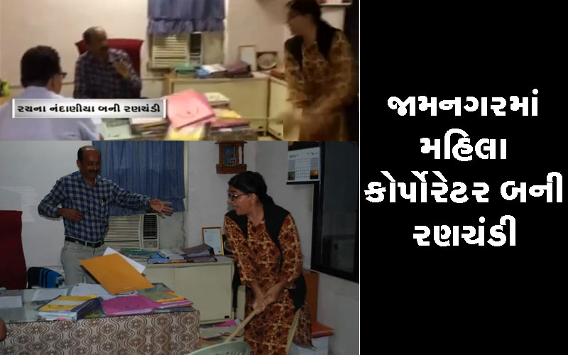 Woman corporator commissioner office jamnagar