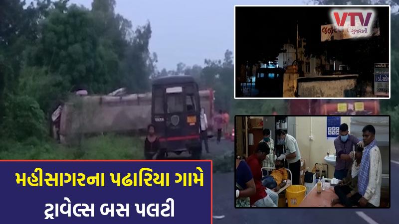 mahisagar padhariya village private bus accident