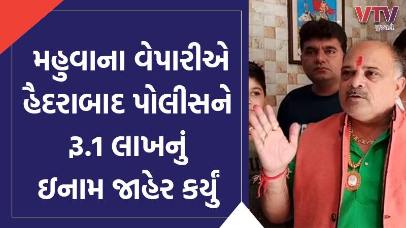 Mahuva rajbha gohil reward one lakh rupees police hyderabad encounter