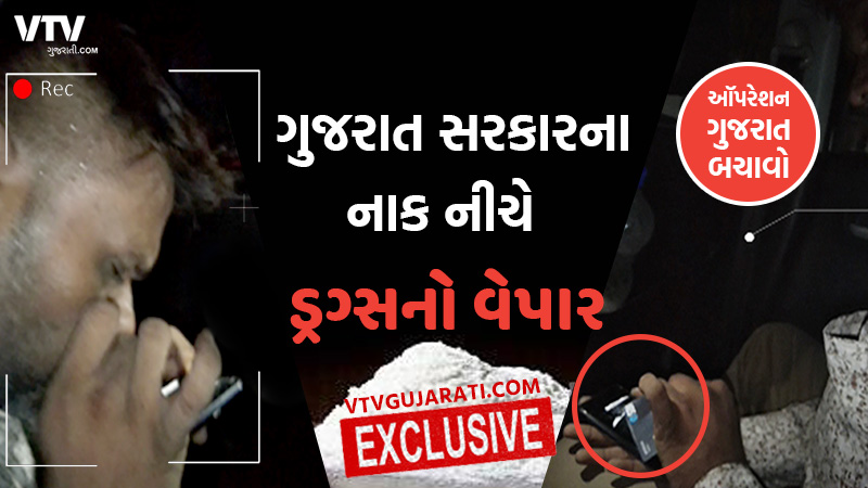 Big drug scam exposed in Ahmedabad in VTVGujarati's sting operation 'Gujarat bachao'