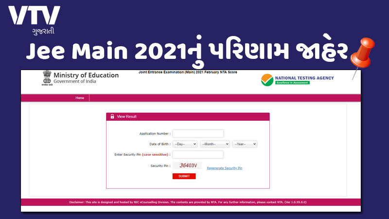 NTA Jee Main 2021 Result Declared scorecard official website
