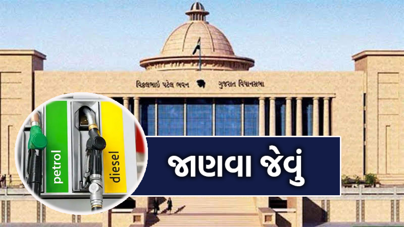 Gujarat assembly petrol diesel price