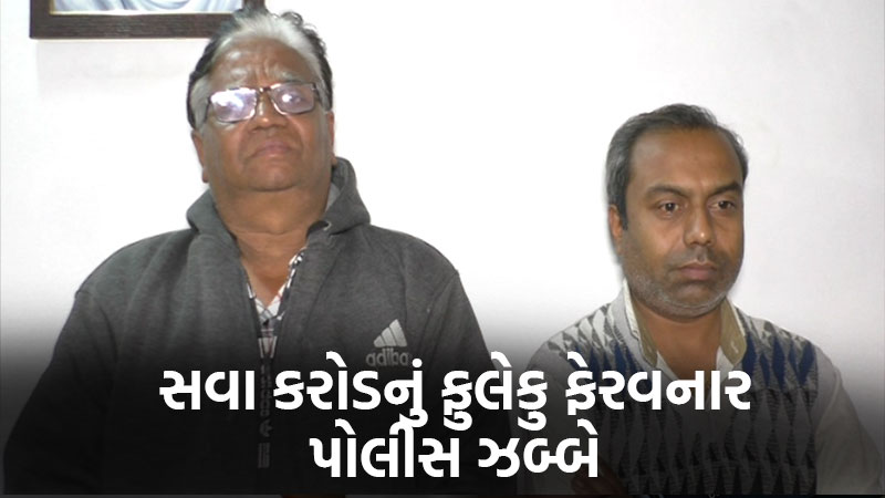 Rajkot jetpur police arrest 3 for 1 crore fraud