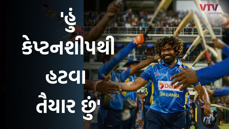 lasith malinga ready to quit captainship after t20 debacle against india