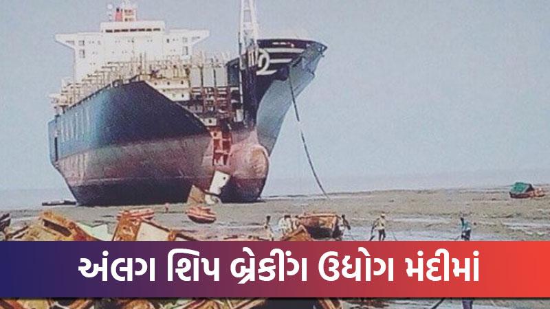 Ship breaking business at Alang slowdown bhavnagar Gujarat