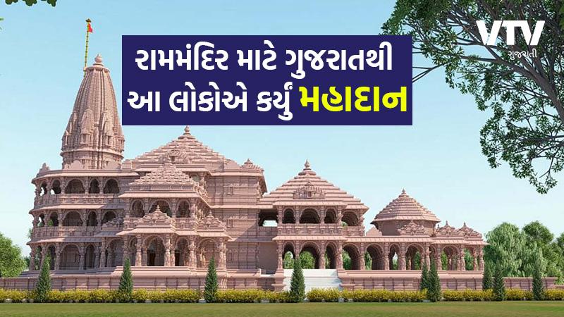 donation drive for Ayodhya Ram Mandir construction gujarat