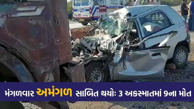 Three Accident Nine people killed Palanpur dwarka gujarat