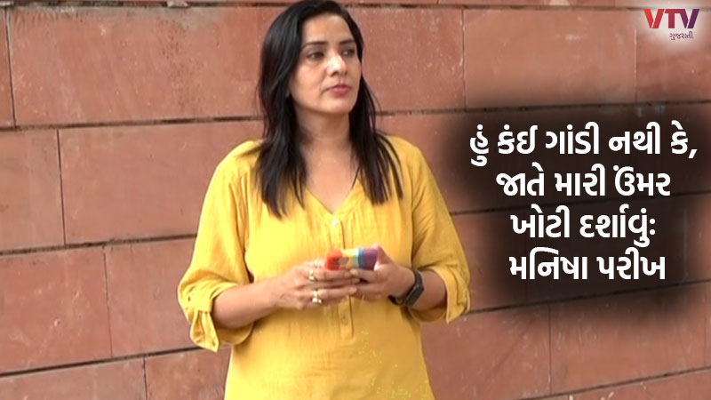 Controversy over Manisha Parikh's age in Youth Congress elections
