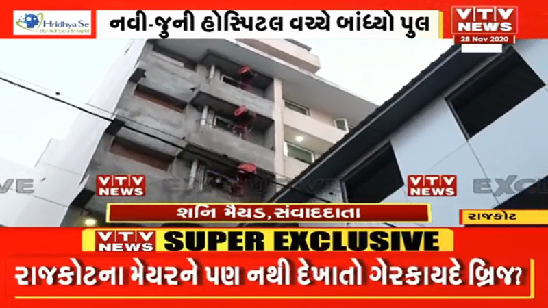 Gokul hospital build illegal bridge in Rajkot