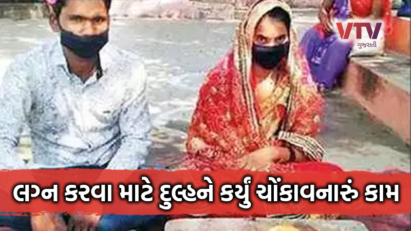Kanpur Dehat Bride Walks 80km To Groom Place Gets Married