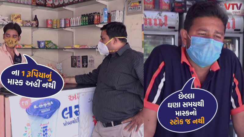 Reality check of Rs 1 mask at Amul Parlor in Ahmedabad revealed