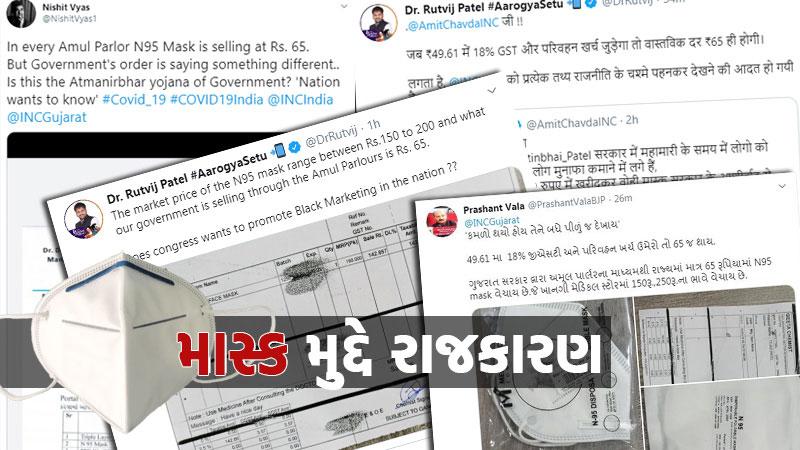 Congress bjp explanation n95 mask gujarat government Coronavirus