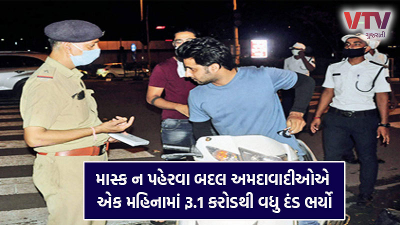 coronavirus in Ahmedabad 1 crore penalty for not wearing mask
