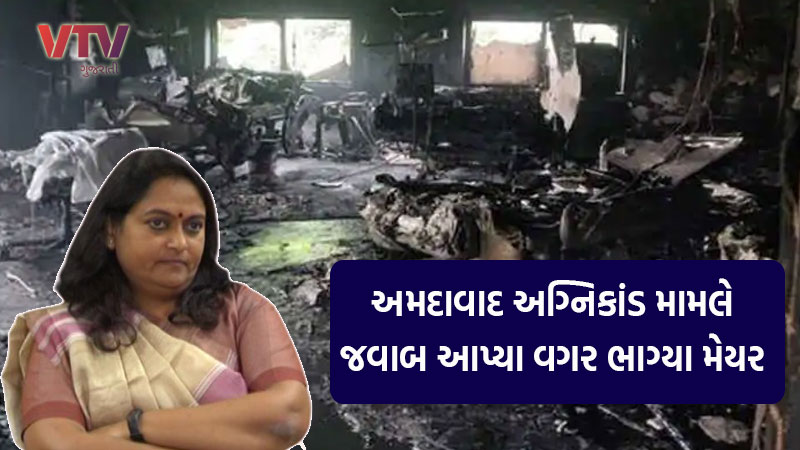 Ahmedabad shrey hospital fire mayor bijal patel can not answer about it