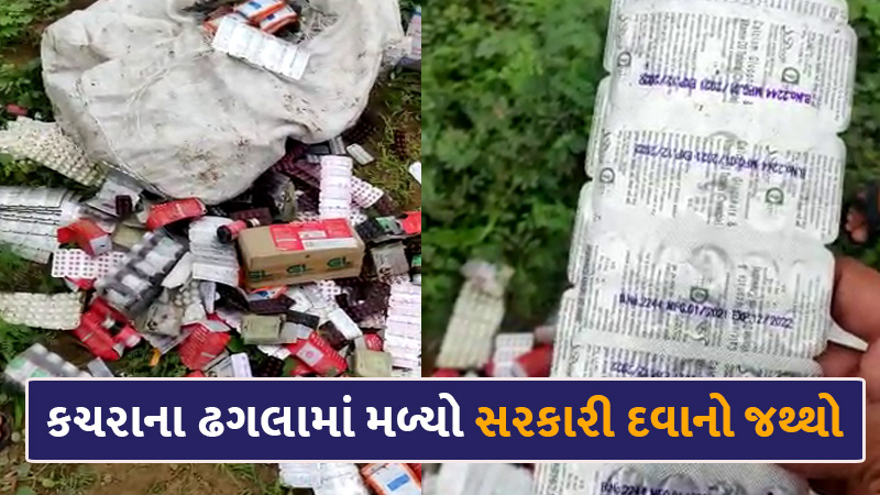The amount of medicine without an expiration date is found in the trash