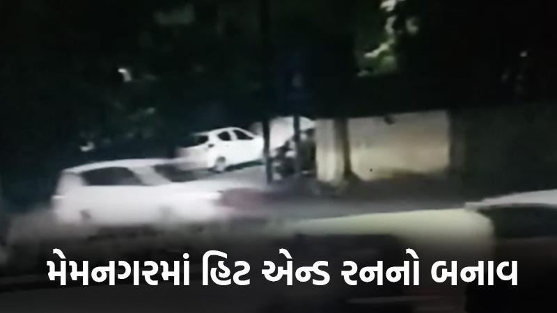 One kill Hit and run incident Memnagar Ahmedabad