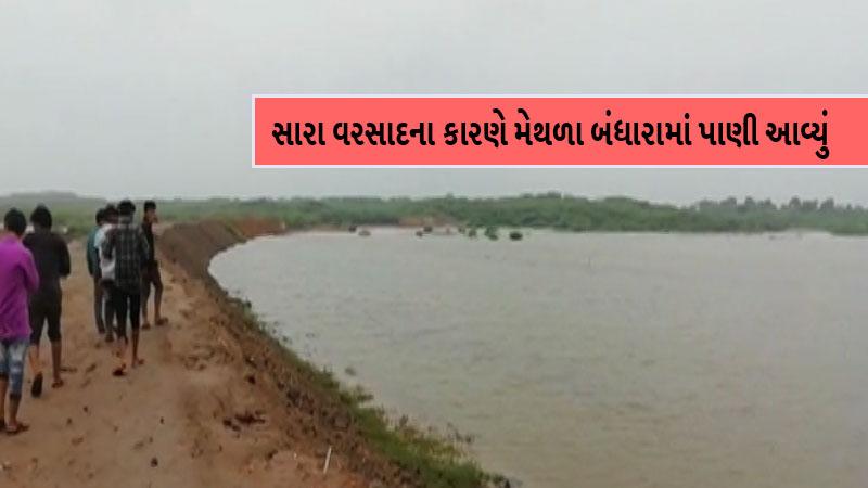 bhavnagar talaja mahuva farmer complete Methla dam