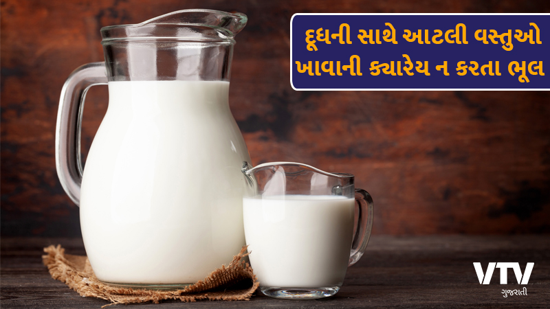 do not eat these things with milk health tips