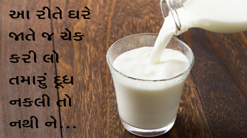Identify Adulterated Milk at Home with Simple Home Tips