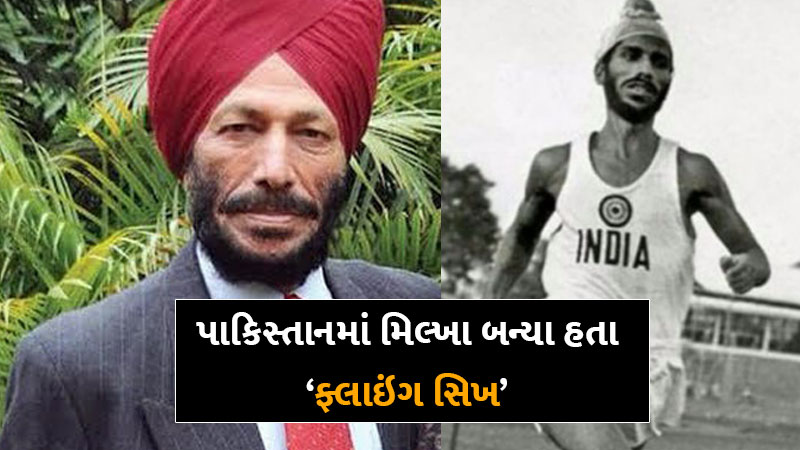 This is how milkha got the title of 'Flying Sikh'