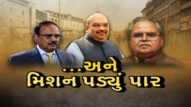Mission kashmir article 370 by Amit Shah