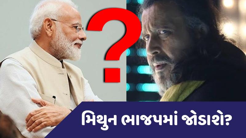 Will Mithun Chakraborty join BJP? A shocking statement made by Kailash Vijayvargiya