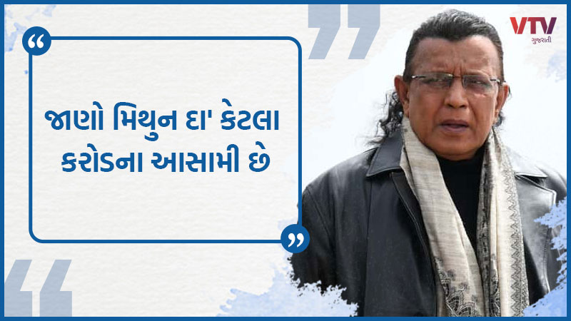 bollywood veteran actor mithun chakraborty now a bjp leader net worth is more than 240 crores