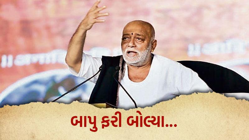 morari bapu statement swaminarayan sampraday nilkanth controversy