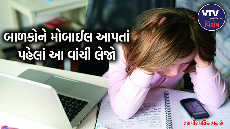 ahmedabad 7 year old girl extreme mobile addiction is an eye opener incident for parents