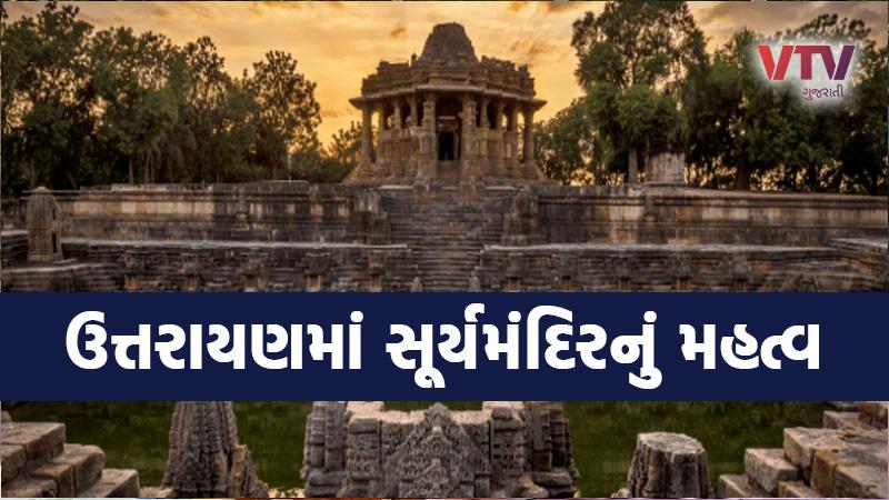 uttarayan 2021 Modhera Sun Temple importance