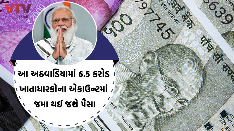 modi Government epfo likely to credit pf interest in next few days know here how to check