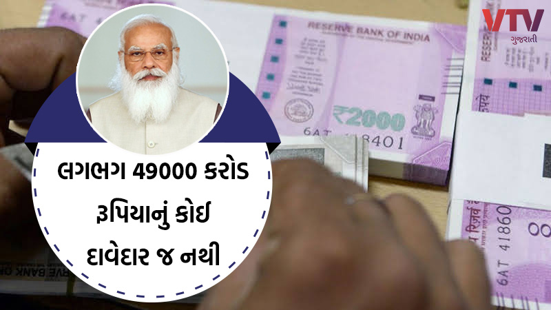 49 thousand crore rupees unclaimed deposits in banks insurance companies in india now modi government