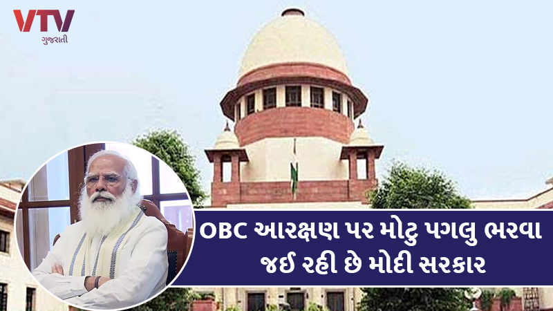 modi government going to take big step for obc reservation states will get power